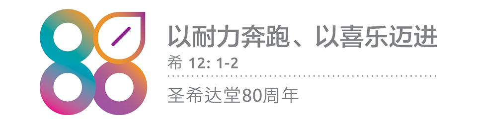 SHC-80th-Anniversary-Logo-Final-1-PATH